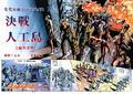 Thumbnail for version as of 01:22, November 27, 2013