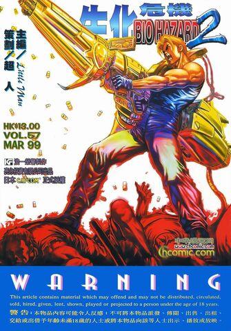 File:BIO HAZARD 2 VOL.57 - front cover.jpg