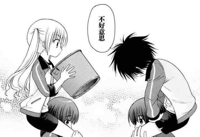 File:Maho Natsuhi Comic 03.JPG