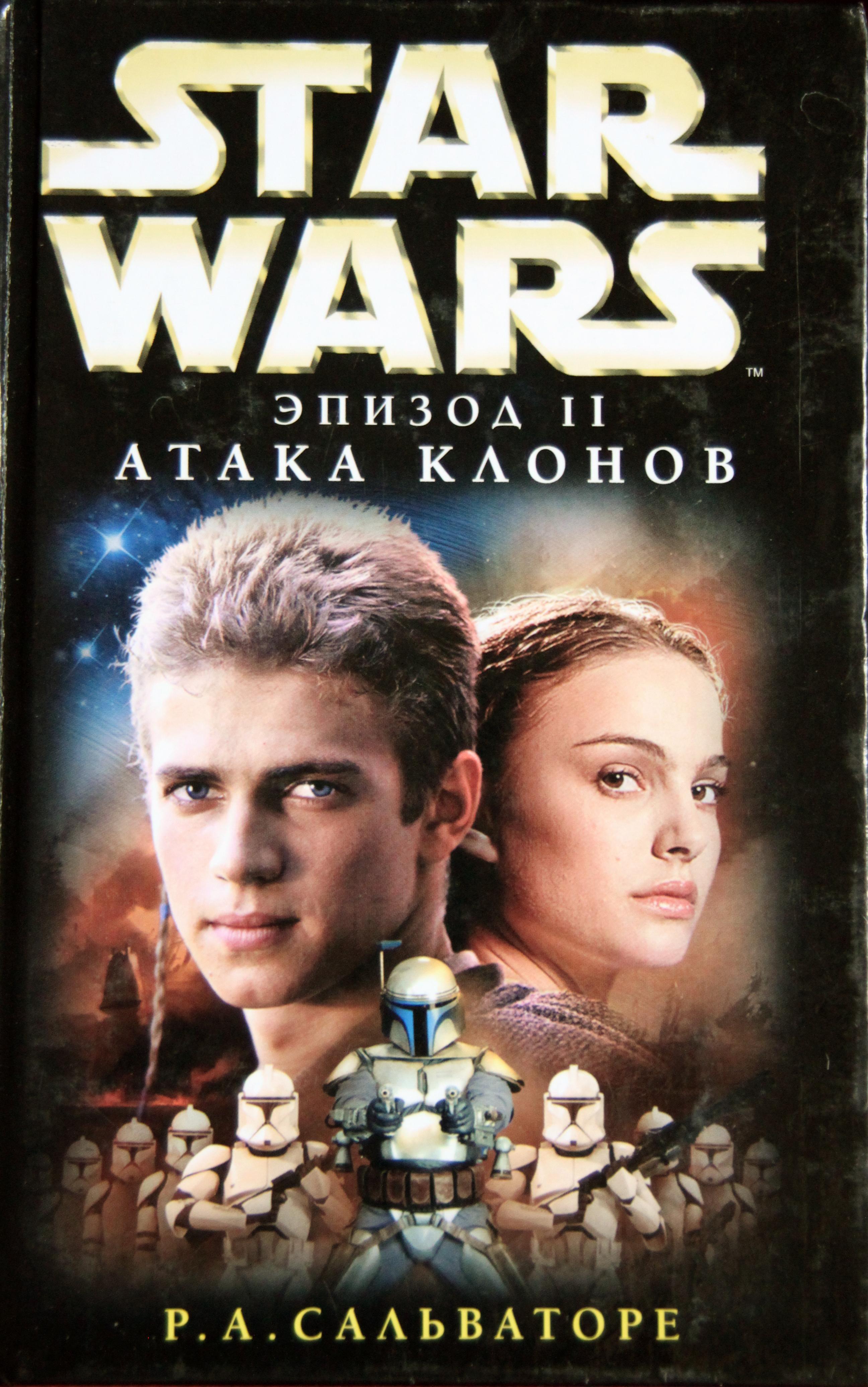 Звездные войны эпизод 5 книга скачать