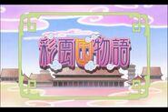Saiunkoku opening 05