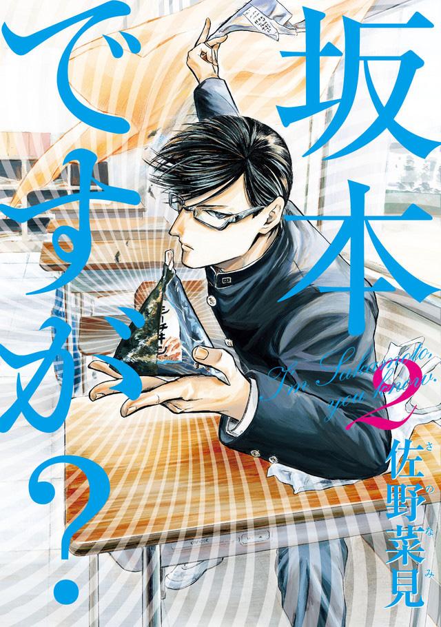 Sakamoto Desu Ga manga vol 1 ile ilgili görsel sonucu