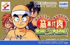 Kinniku Banzuke Kongou-Kun no Daibouken