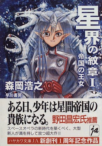 File:Seikai no Monsho I Teikoku no Ojo (Book Cover).jpg