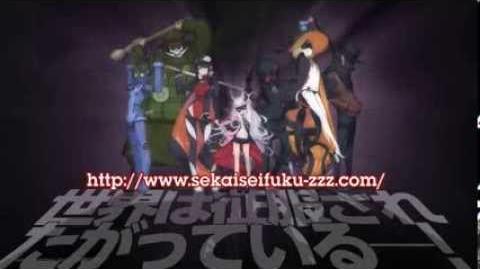 Seikai Seifuku ~ Bōryaku no Zvezda (World Conquest Stratagem Star) CM 30seg