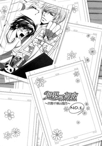The Case of <br />Chiaki Yoshino Chapter 1