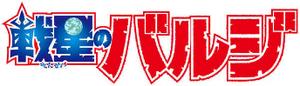Sensei no Bulge Logo