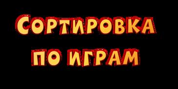 СортировкаИ.png