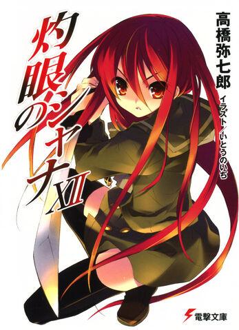 File:Shakugan no Shana Light Novel Volume 12 cover.jpg