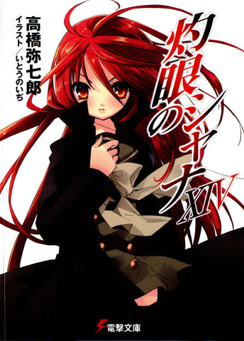 File:Shakugan no Shana Light Novel Volume 14 cover.jpg