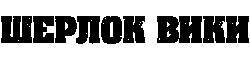 Sherlock Вики