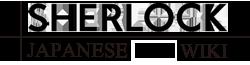 SHERLOCK Wiki