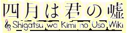 Wiki Shigatsu wa Kimi no Uso