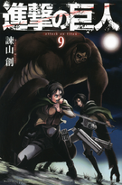 SnK - Manga Volume 9
