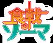 Shokugeki no Soma logo anime