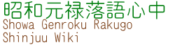 Showagenrokurakugoshinjuu Wikia