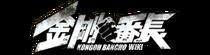 KongouBanchou-Wiki-wordmark