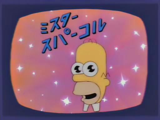 File:In Marge We Trust 60.JPG
