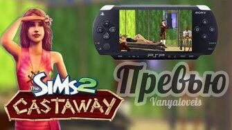 Превью The Sims 2 Castaway на PSP