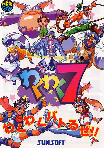 File:Waku waku 7 flyer.png