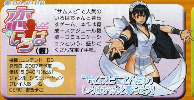 File:Iroha tgs2006.jpg