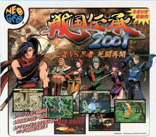 File:Sengoku3.jpg