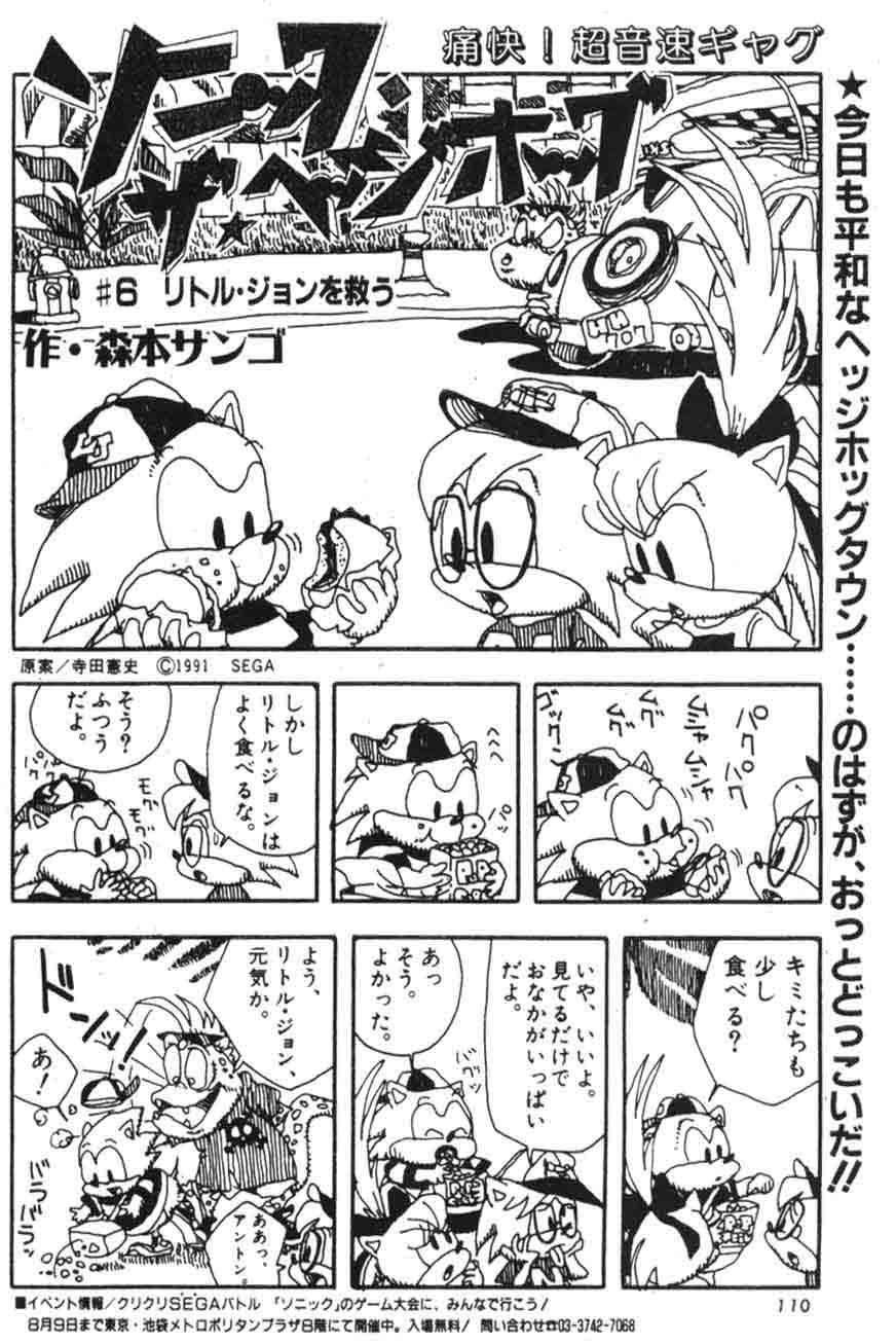 categorysonic the hedgehog manga characters sonic