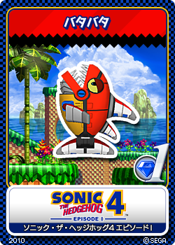 File:Sonic the Hedgehog 4 Episode 1 04 Chopper.png