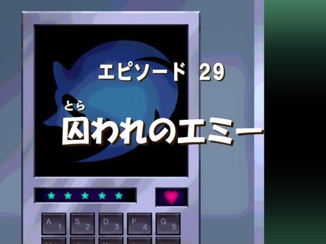 File:Sonic x ep 29 jap title.jpg