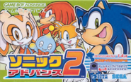 Sonic-Advance-2-Box-Art-JP