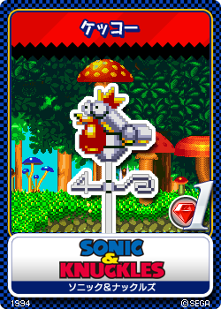 File:Sonic & Knuckles 02 Cluckoid.png