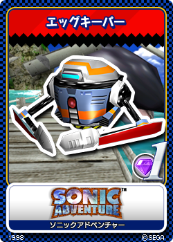 File:Sonic Adventure - 02 E-19 Egg Keeper.png