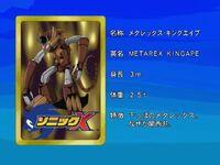 Sonicx-ep58-eye1
