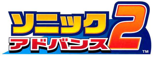 File:Sonic-Advance-2-Logo-JAP.png