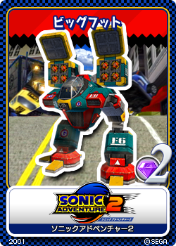 File:Sonic Adventure 2 04 Big Foot.png