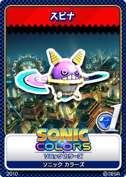 File:Sonic Colors 04 Spina.png