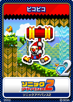 File:Sonic Advance 2 - 06 Piko Piko.png