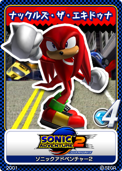 File:Sonic Adventure 2 - 12 Knuckles the Echidna.png