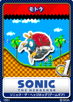 File:Sonic the Hedgehog (8-bit) 01 MotoBug.png