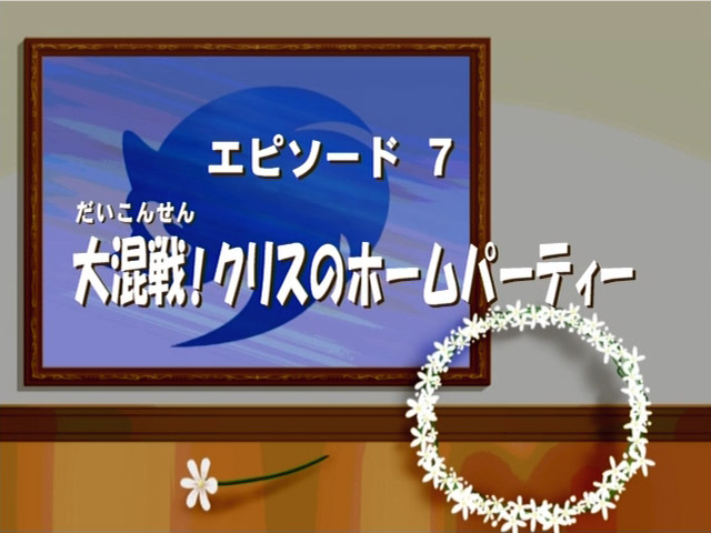 File:Sonic x ep 7 jap title.jpg