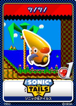File:Sonic & Tails - 03 Tsuno-tsuno.png