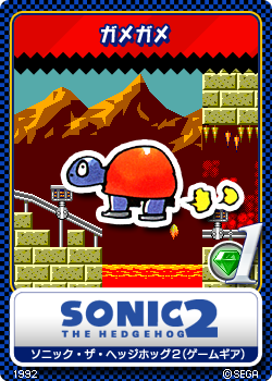 File:Sonic the Hedgehog 2 (8-bit) 01 Gamegame.png