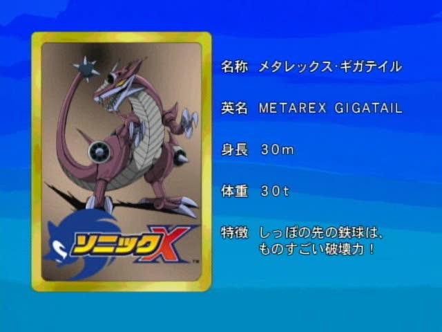 File:Sonicx-ep57-eye1.jpg