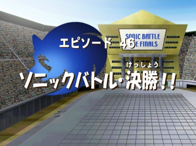 File:Sonic x ep 46 jap title.jpg