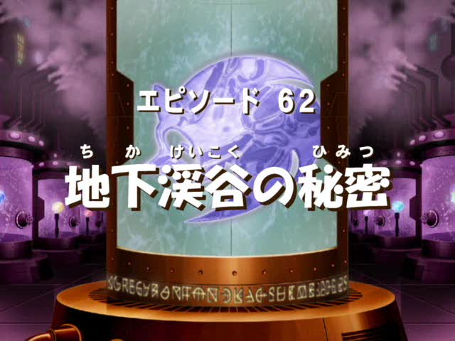 File:Sonic x ep 62 jap title.jpg