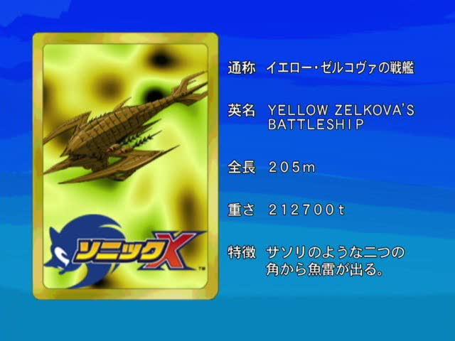 File:Sonicx-ep66-eye2.jpg