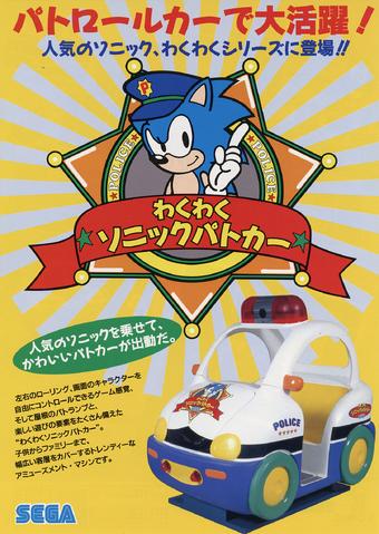 File:Waku-Waku-Sonic-Patrol-Car-Flayer-I.png