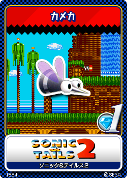 File:Sonic & Tails 2 - 02 Kameka.png