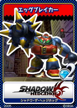 File:Shadow the Hedgehog - 05 Egg Breaker.png