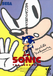 Sonic-Debut-Poster